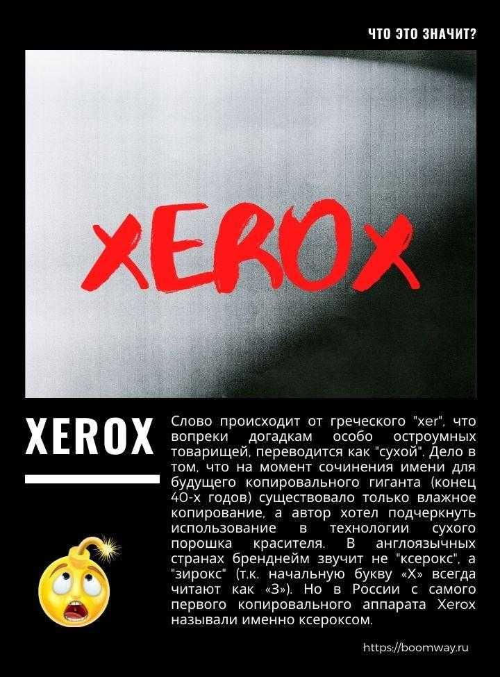 Xerox. Что это значит?
