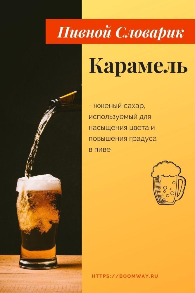 Пиво! Словарь пивных терминов.