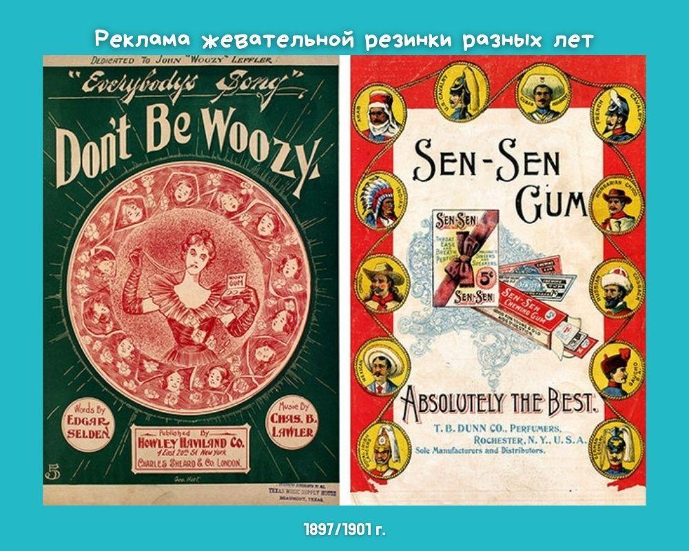 История bubble gum