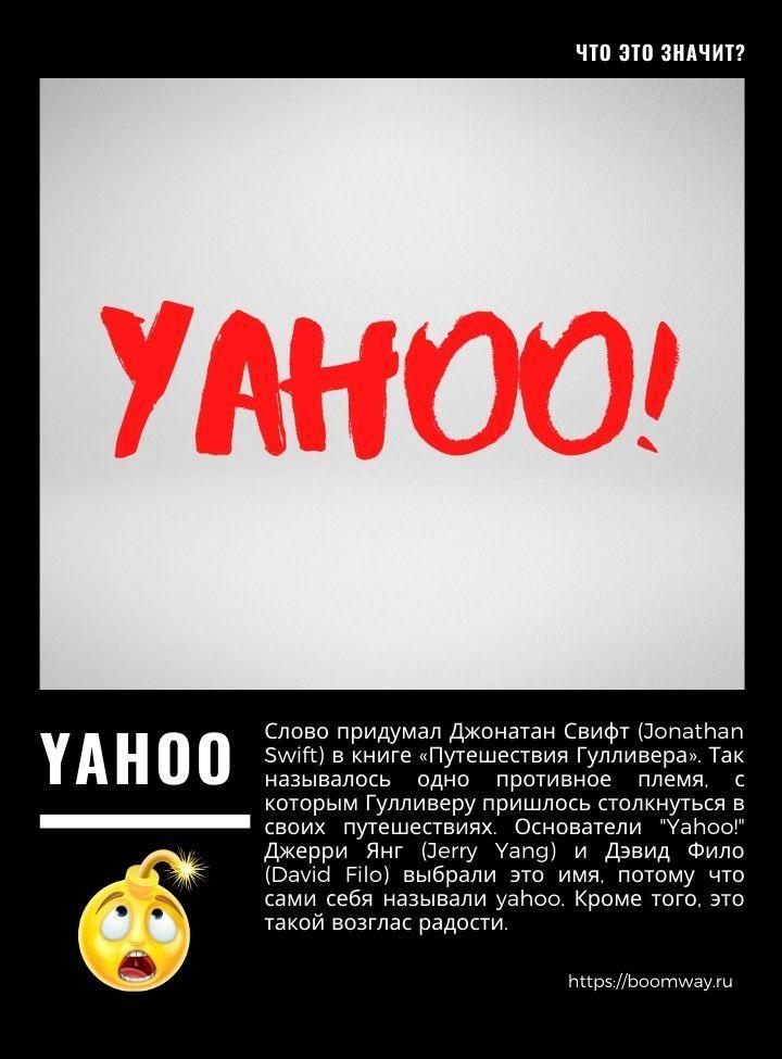 Yahoo.Что это значит?