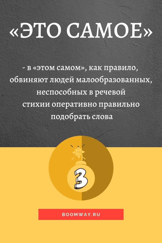 7 слов-паразитов в русском языке