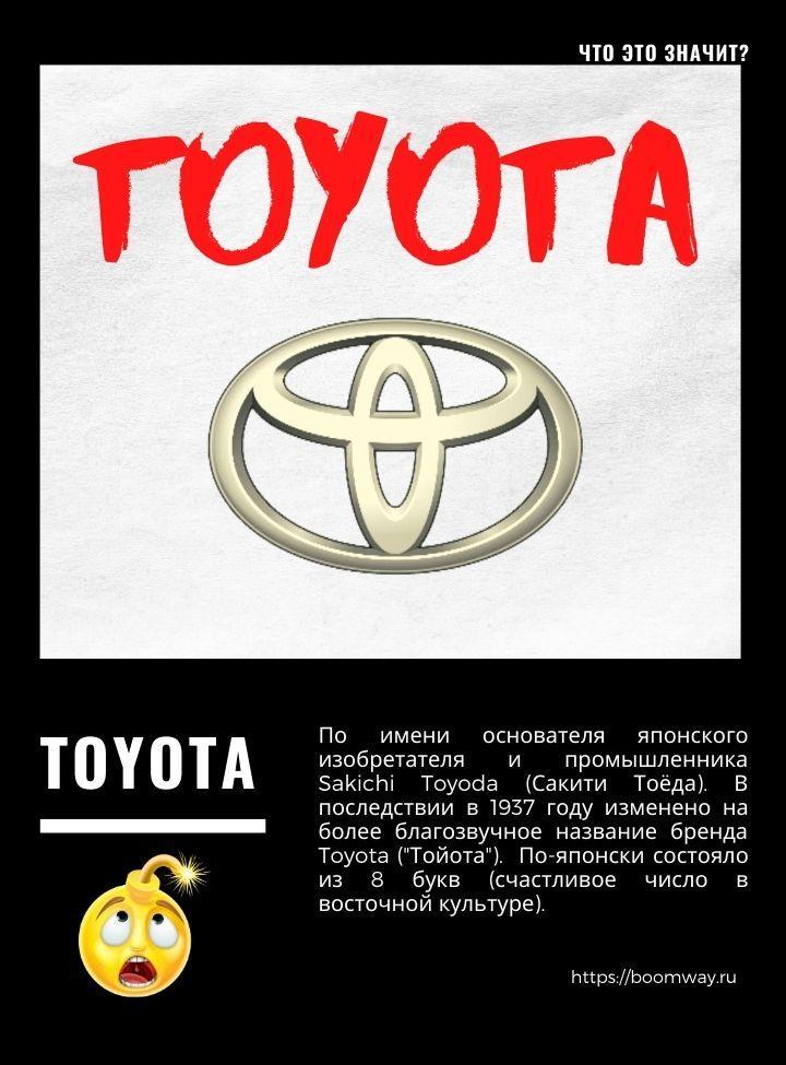 Toyota. Что это значит?