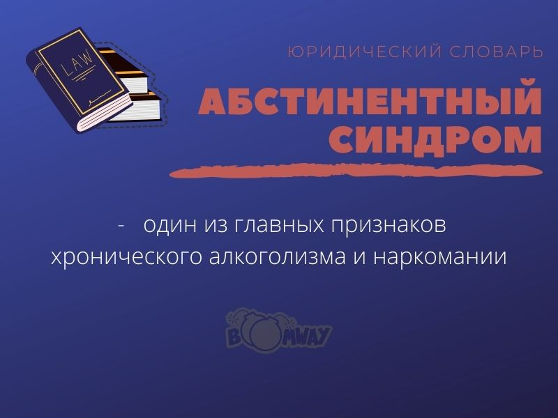 Словарь юридических терминов