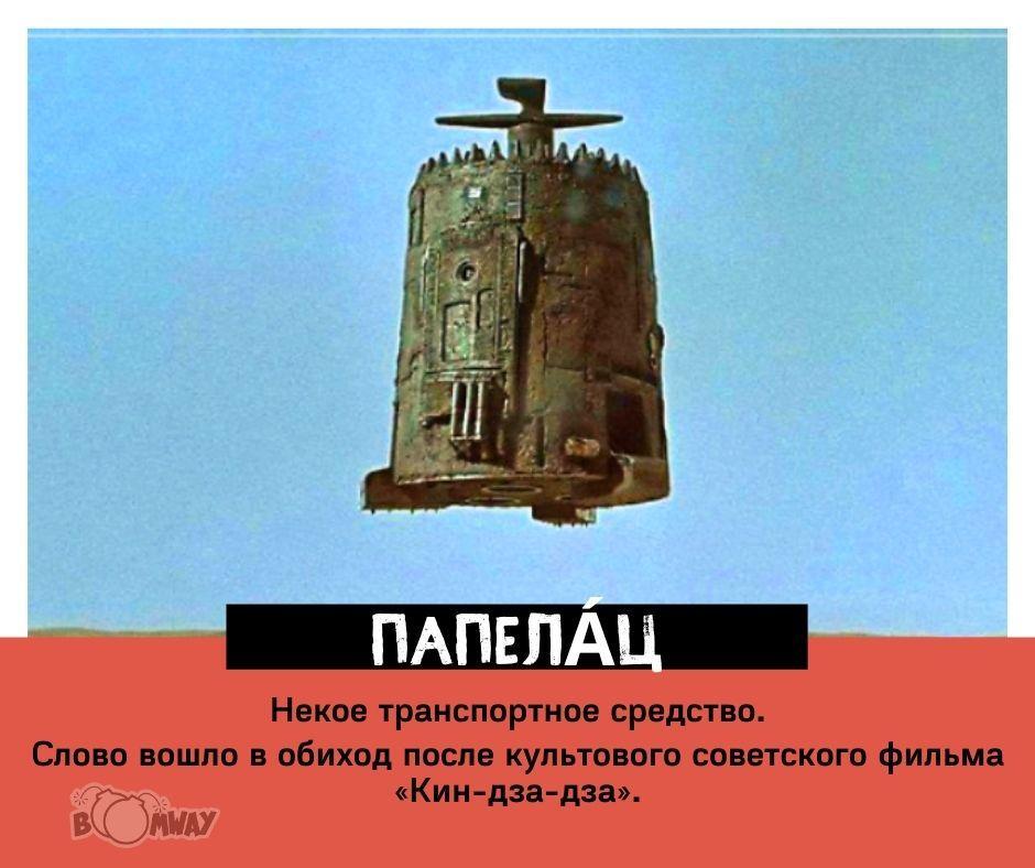 слова из культового советского кино
