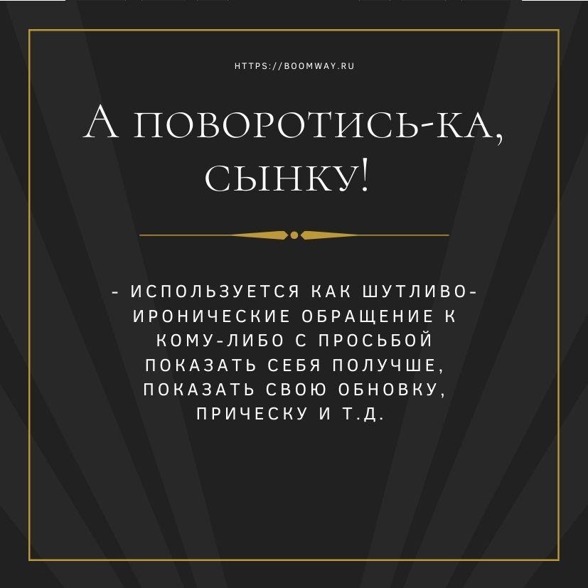 литературные цитаты, исторические фразы и слова-образы