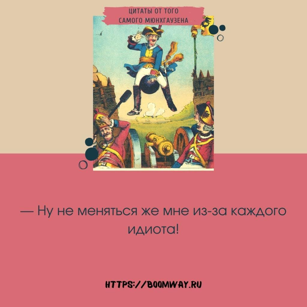 фразы харизматичного барона Мюнхгаузена