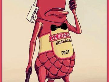 Деловая колбаса - это кто?