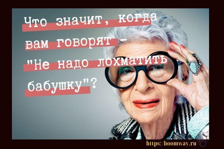 выражение Не надо лохматить бабушку