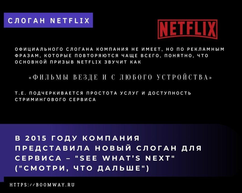 слоган Netflix