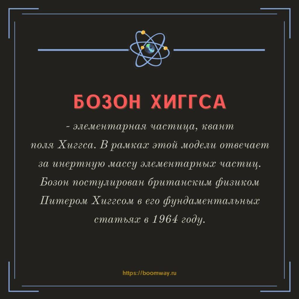 Бозон Хиггса БАК