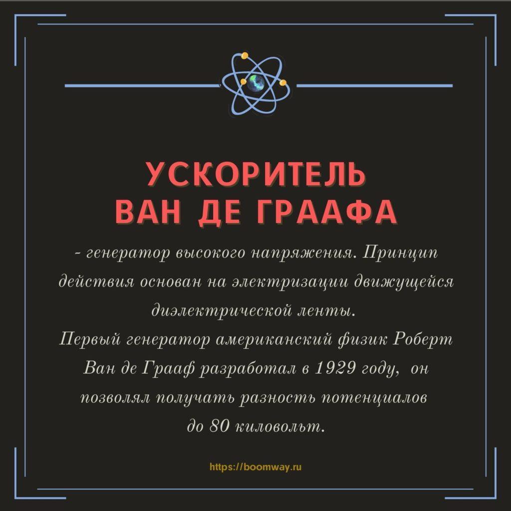 ускоритель Ван Де Граафа