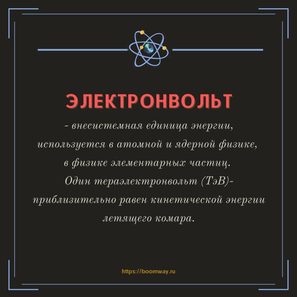 электронвольт БАК