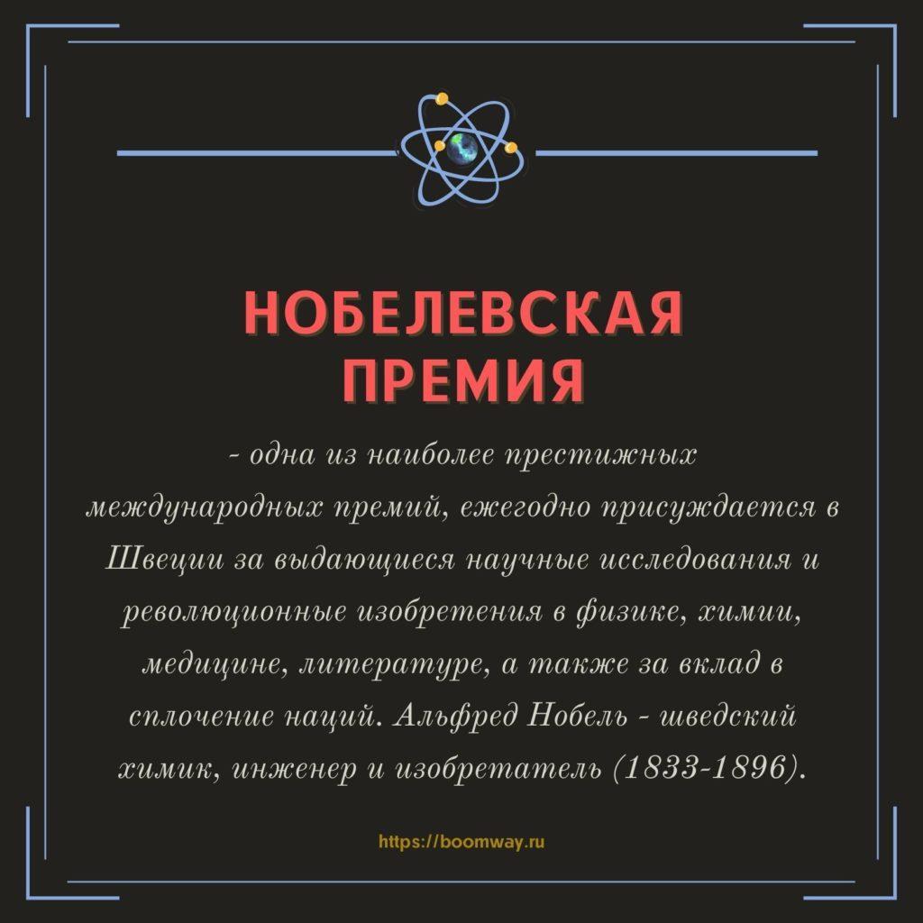 Нобелевская премия и Альфред Нобель