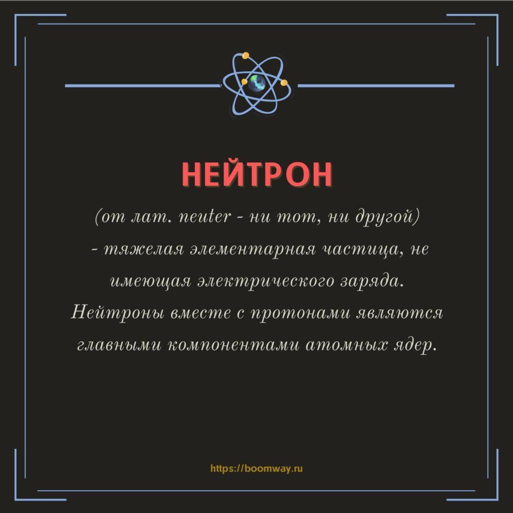 нейтрон БАК