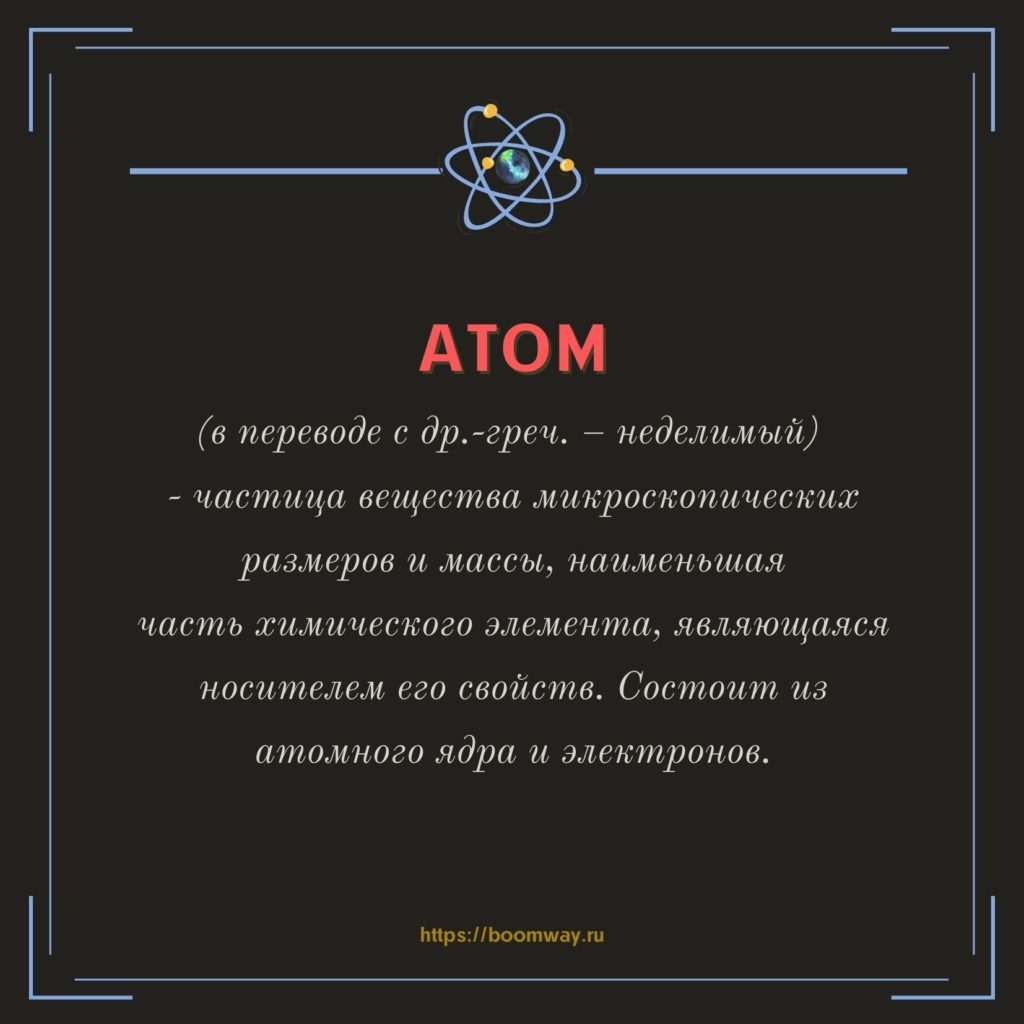 атом БАК