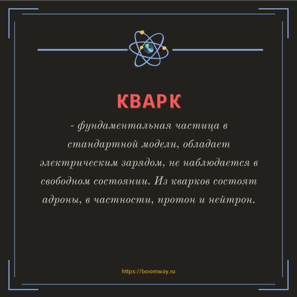 кварк БАК