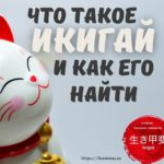 икигай, японские термины, смысл жизни