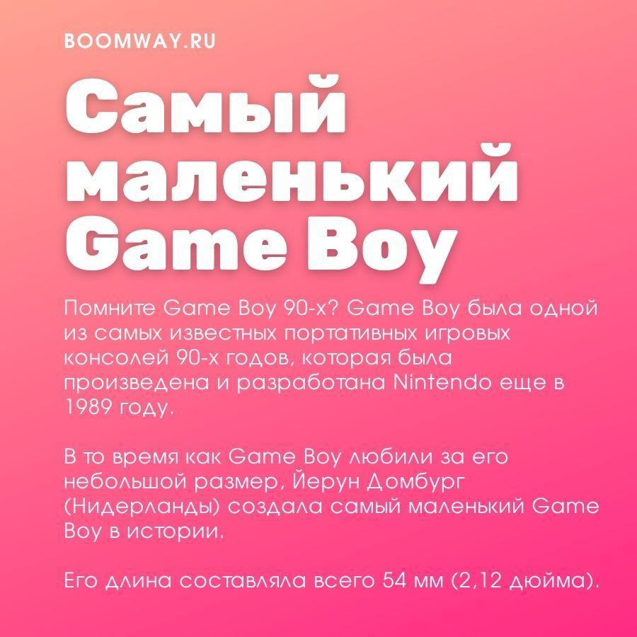 самый маленький в мире Game Boy