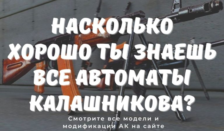 все модели автомата Калашникова