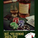 покер, комбинации, карты
