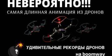 шоу дронов, анимация, дроны, рекорды дронов