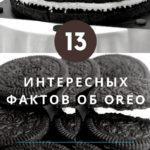 13 интересных фактов об орео