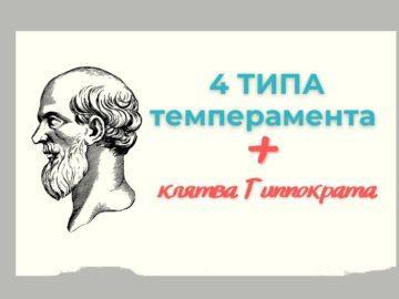 четыре типа темперамента по Гиппократу и его клятва