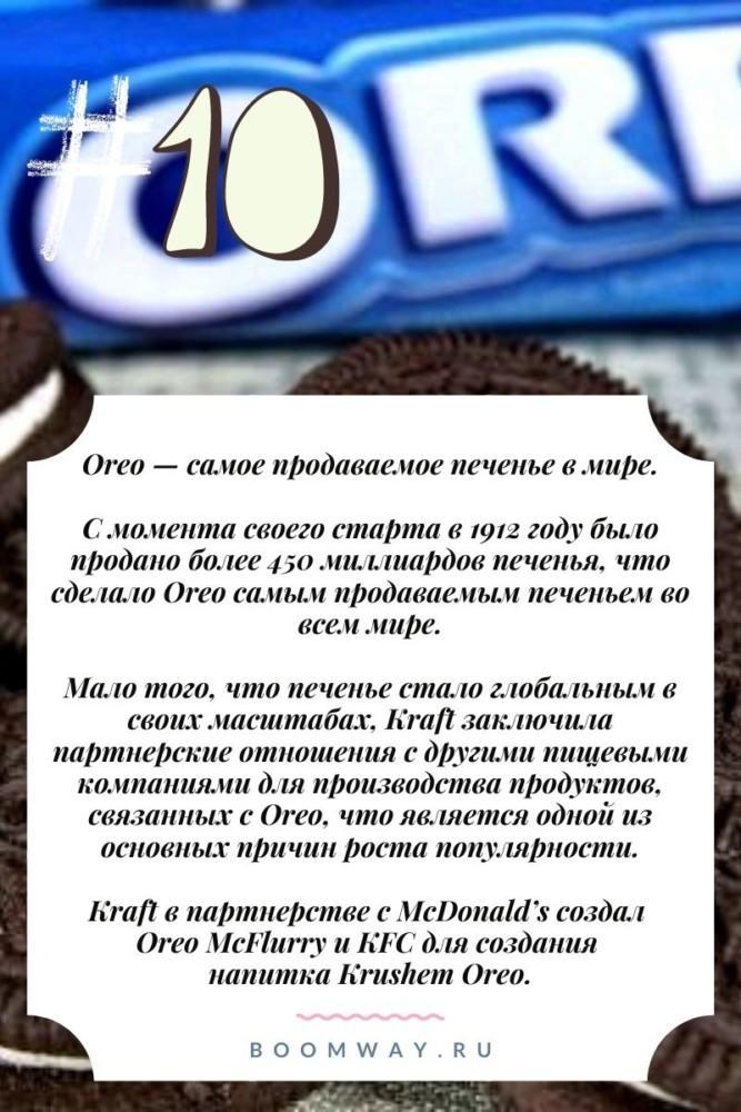 Oreo — самое продаваемое печенье в мире.