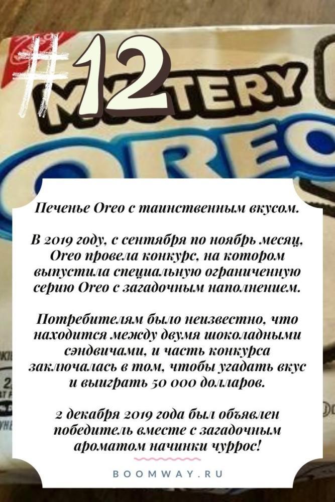 Печенье Оreo с таинственным вкусом.