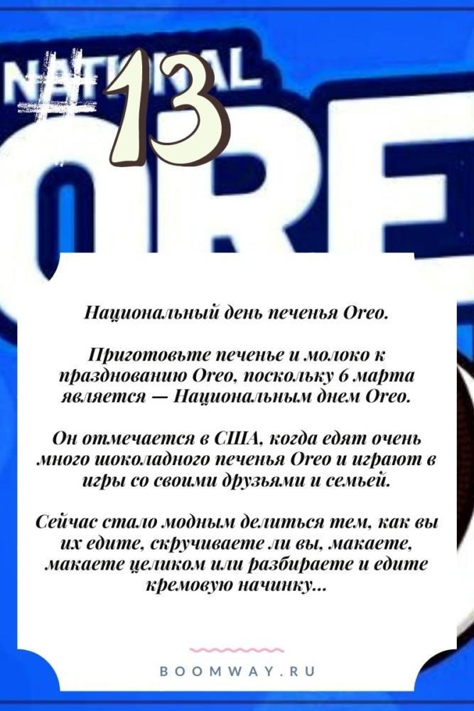 Национальный день печенья Oreo.
