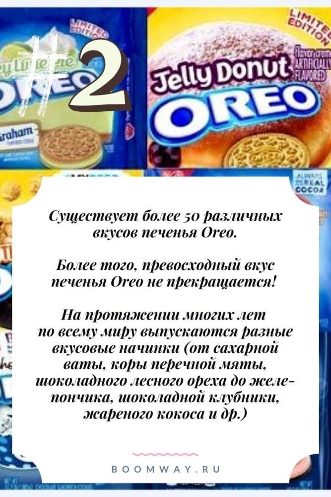 Существует более 50 различных вкусов печенья Oreo.