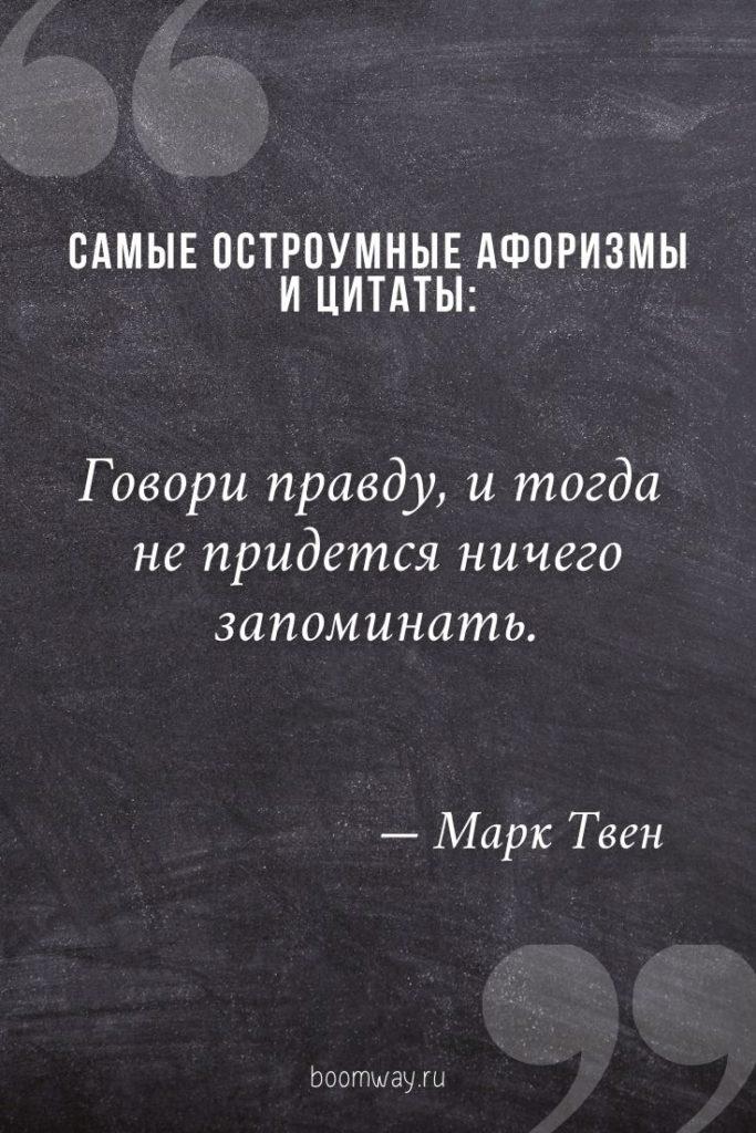 самые остроумные афоризмы и цитаты Марка Твена