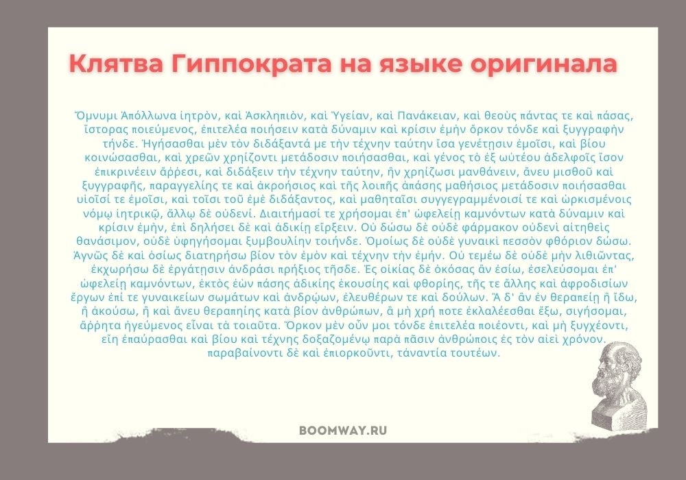 клятва Гиппократа на языке оригинала (ионийский диалект древнегреческого языка)