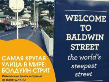 Самая крутая улица в мире: улица Болдуина