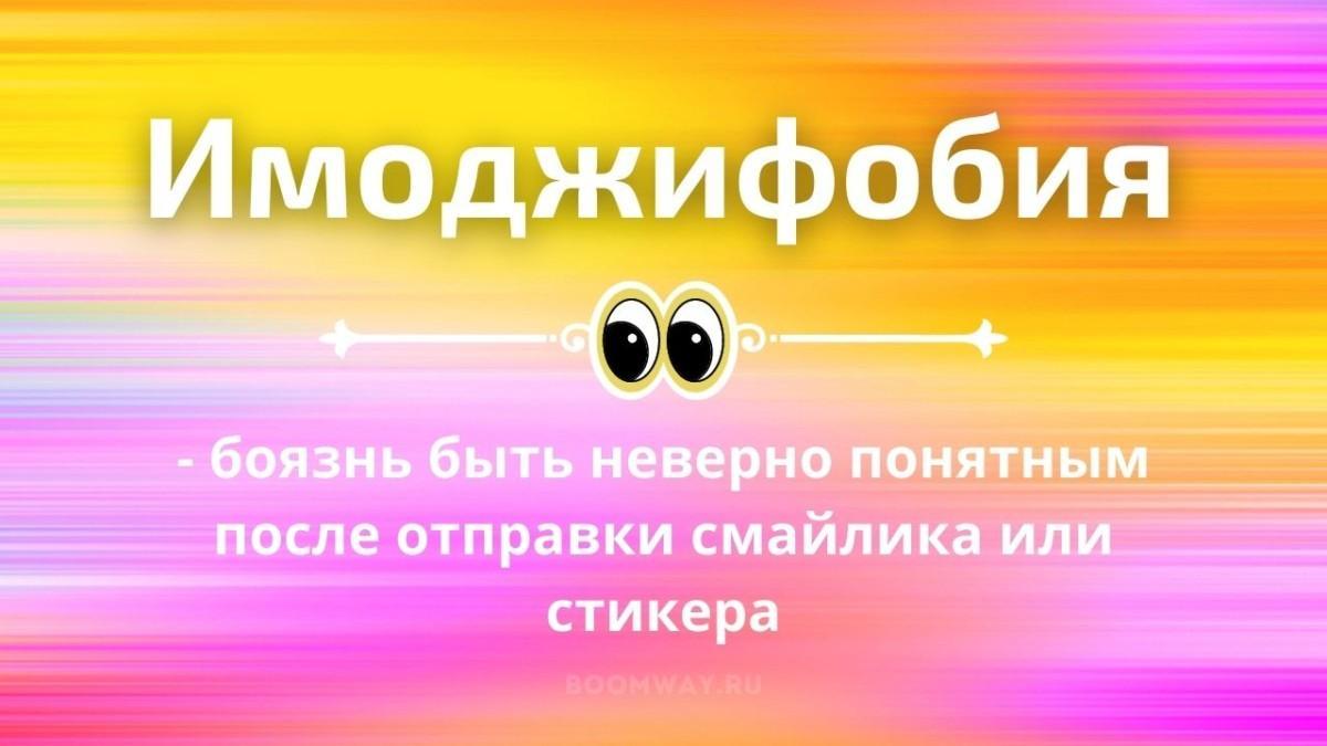 Имоджифобия