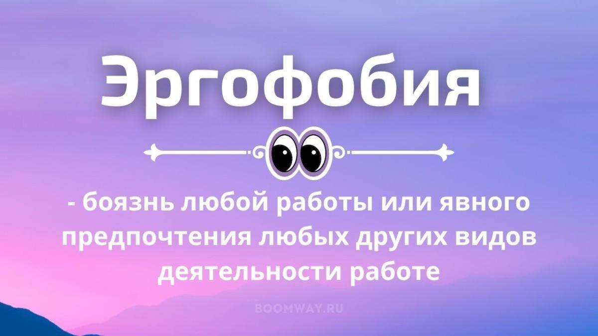 Эргофобия