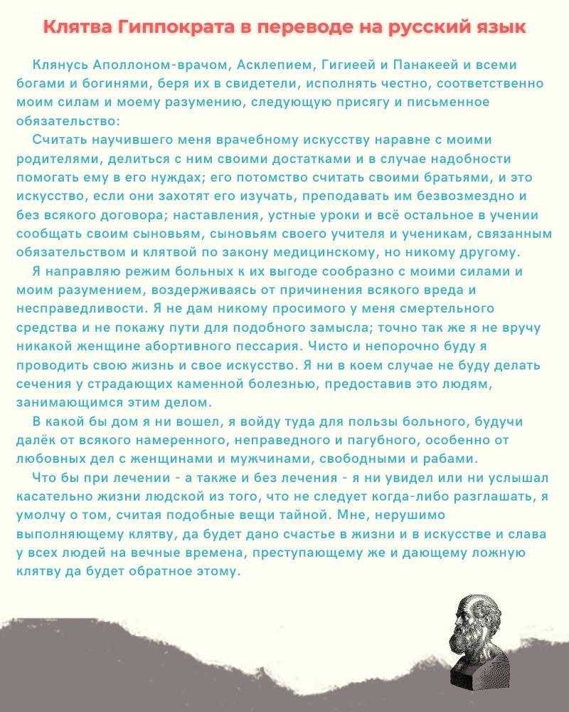 Клятва Гиппократа в переводе на русский язык