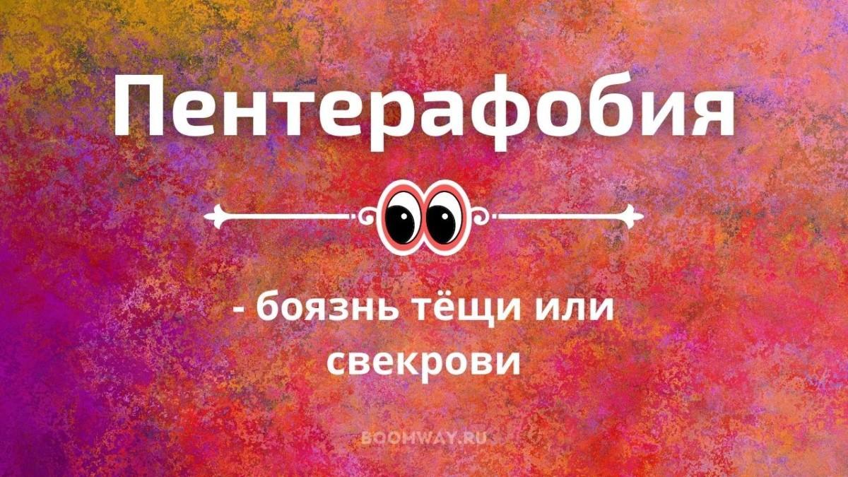 Пентерафобия
