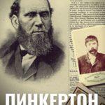 Пинкертон истории происхождения названий