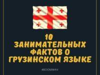 занимательные факты о грузинском языке.