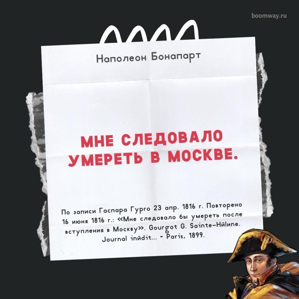 Исторические слова Наполеона I Бонапарта