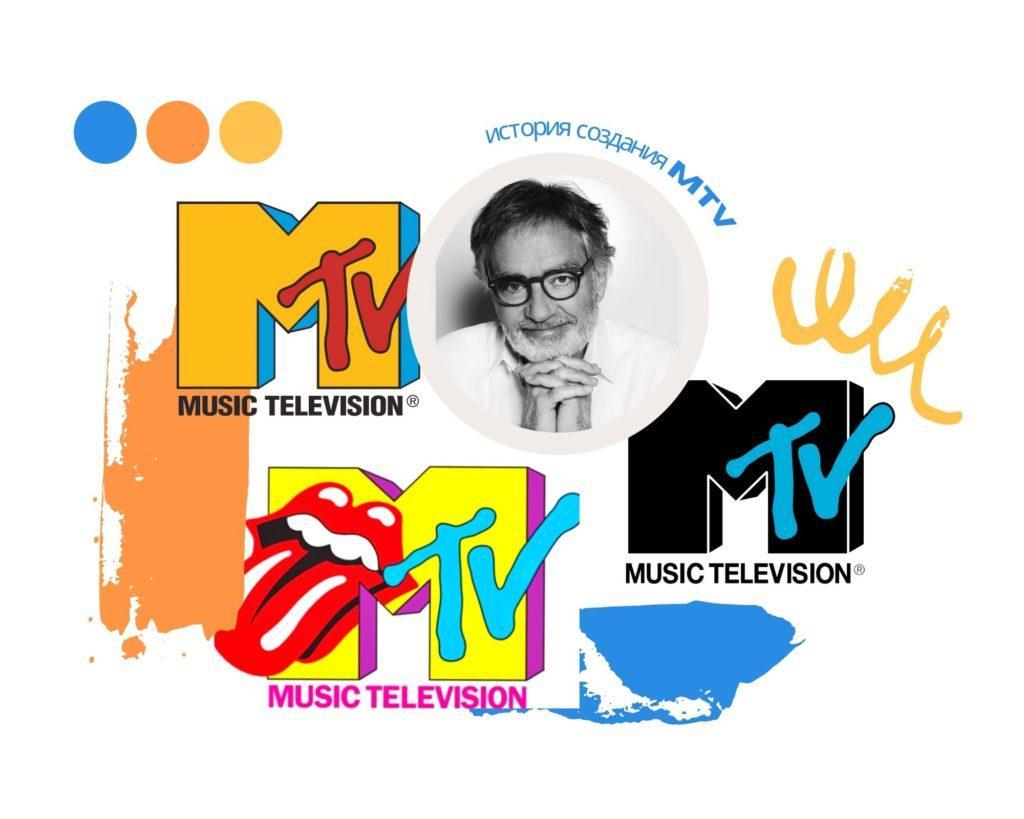 Развитие канала MTV