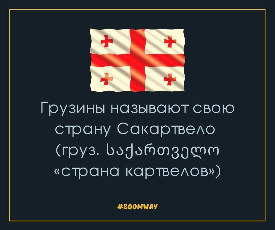 Занимательные факты о грузинском языке