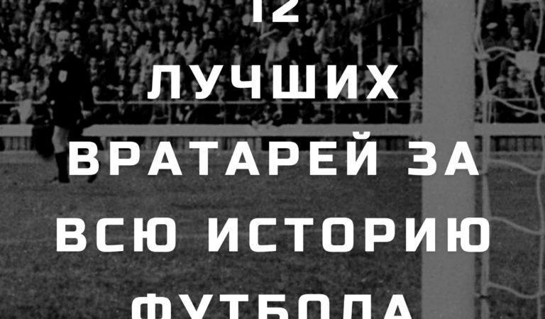 список лучшие вратари мирового футбола
