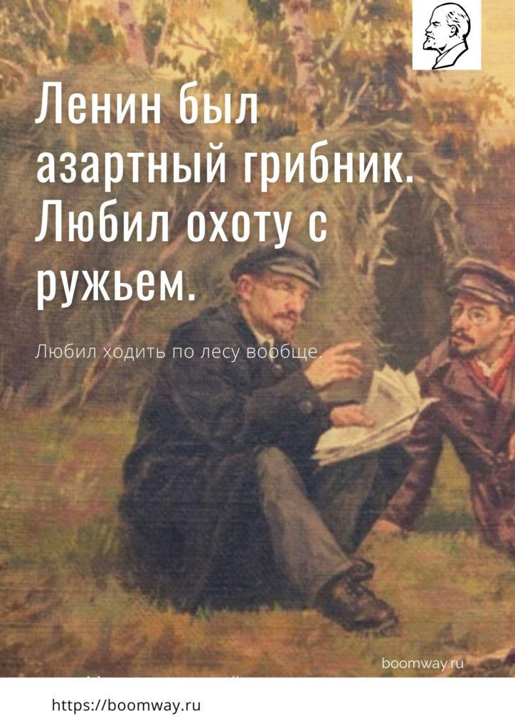 30 интересных и удивительных фактов о Ленине, которых вы не знали