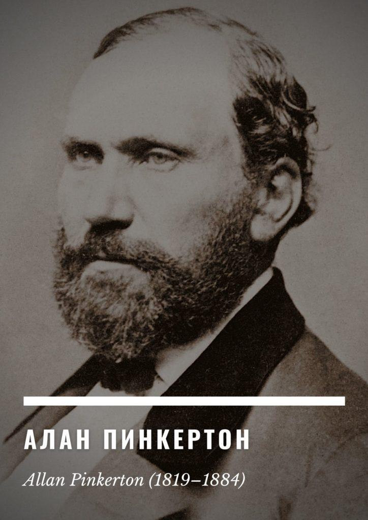 Алан Пинкертон