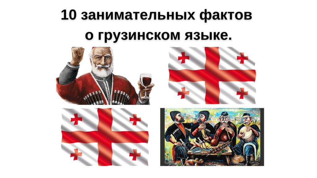 10 занимательных фактов о грузинском языке.