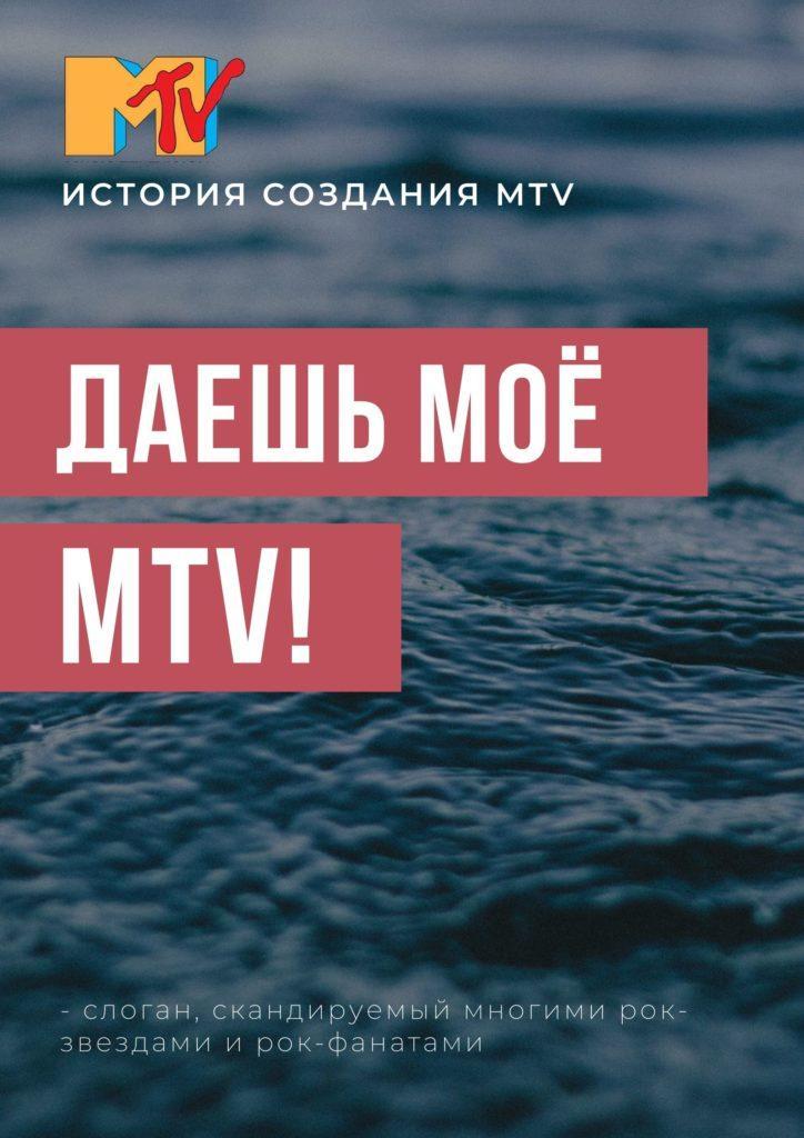с помощью этого слогана компания MTV быстро увеличила число своих поклонников по всему миру