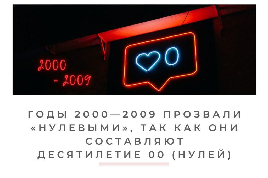 Десятилетие нулей