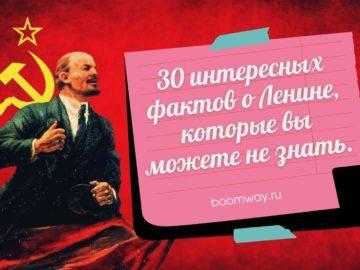 Владимир Ильич Ленин (Ульянов) интересные факты